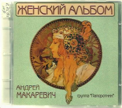 Srcd 00075 s макаревич андрей лучшее 2001 cd