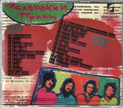 Макаревич андрей неизданное 1996 cd